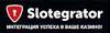 Slotgator